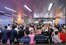 2021年中国国际美发用品博览会